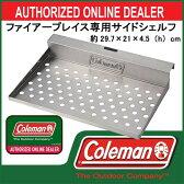 ファイアープレイス専用サイドシェルフ【coleman】コールマン アウトドア 15SS(2000023500)<発送に2〜5日掛る場合が御座います。※0>