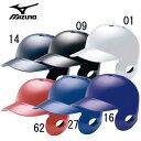 ヘルメット(軟式用)右打者用【MIZUNO】ミズノ 軟式用 ヘルメット15SS(2HA307)<発送に2〜5日掛る場合が御座います。>*25