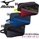 シューズケース(L)【MIZUNO】ミズノ シューズケース 15SS(33JM5083)*33