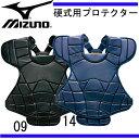 (硬式用)プロテクター【MIZUNO】ミズノ ●プロテクター (硬式用) 15SS(2YA127)*40