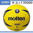 ヌエバX5000【molten】モルテン ハンドボール(H3X5001)*20