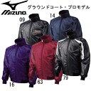 グラウンドコート・プロモデル 【MIZUNO】ミズノ コート (52WM331)*61