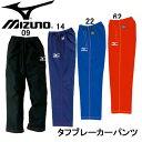 タフブレーカーパンツ 【MIZUNO】ミズノ ●トレーニングウェア 15SS (A60WP820) 66