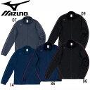 ウォームアップシャツ(レディース)【MIZUNO】 シャツ(86SB330)<発送に2〜5日掛る場合が御座います。>*55