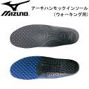 アーチハンモックインソール(ウォーキング用)【MIZUNO】 インソール(5ZK90005)*29