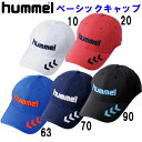 ベーシックキャップ【hummel】ヒュンメル キャップ 帽子 15SS(HFA4062)*20