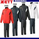 ウインドブレーカージャケット&パンツ 上下セット【ZETT】ゼット 野球上下セット 15FW(BOW151NM/LM)*40