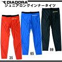 ジュニアロングインナータイツ【diadora】ディアドラ ジュニアインナースパッツ 15FW(FJ5451)※20