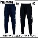 HPFC-テクニカルフィットパンツ【hummel】ヒュンメル ● サッカー ジャージパンツ 16SS(HAT3061)※40