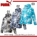 PFFTRG トランスペアレントジャケット【PUMA】プーマ ● ウェアウインドブレーカー 16SS(654826)*59