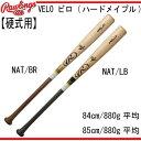 硬式木製バット VELO ビロ (ハードメイプル)【Rawlings】ローリングス野球 硬式用バット 16SS(BHW6MVS)*20