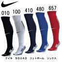 ナイキ SQUAD フットボール ソックス【NIKE】ナイキ サッカーソックス 16SS (SX5346)*20