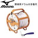 野球用ドラム付き巻尺【MIZUNO】ミズノ 野球 ドラム付き巻尺 (16JYR10100)*16
