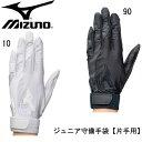 ジュニア守備手袋(左手用)【片手用 】 【MIZUNO】ミズノ 野球 守備手袋 (1EJEY102) 28