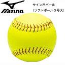 サイン用ボール(ソフトボール3号大) 【MIZUNO】ミズノ ソフトボール サイン用ボー
