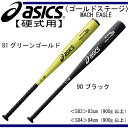 〈ゴールドステージ〉マッハイーグル【asics】アシックス ●硬式金属製バット16SS(BB7002)*50