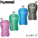 シンガード【hummel】ヒュンメル サッカー レガース 16SS(HFA1021)*36