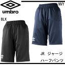 JR.ジャージハーフパンツ【umbro】アンブロ ● サッカー ハーフパンツ 16SS(UCS2641JP)※52