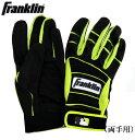バッティンググラブ ネオクラシック II(両手用)【FRANKLIN】フランクリン 野球 バッティングテブクロ16SS(20960)*00