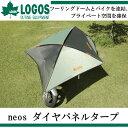 neos ダイヤパネルタープ【LOGOS】ロゴスアウトドア テント16SS(71808011)※0