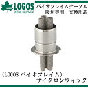 (LOGOSバイオフレイム)サイクロンウィック【LOGOS】ロゴスアウトドア 暖炉 交換用芯16SS(74101010)※0
