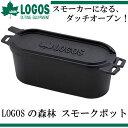 LOGOSの森林 スモークポット【LOGOS】ロゴスアウトドア BBQ16SS(81066010)※0