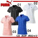CD AOP ポロシャツ【PUMA】プーマ ● レディース半袖ポロシャツ16SS(837896)*50