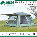 Q-インセクト2ルーム-AE【LOGOS】ロゴスアウトドア テント16SS(71458004)*00