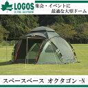 スペースベース オクタゴン-N【LOGOS】ロゴスアウトドア テント16SS(71459009)代金引換不可*00
