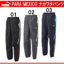PARA MEXICO ナカワタパンツ【PUMA】プーマ ● サッカーウェア ウインドブレーカーパンツ(920212)※64