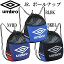 足球 - JR.ボールナップ 【umbro】アンブロ サッカー ナップ ジムバッグ 16FW(UJA1680J)*20