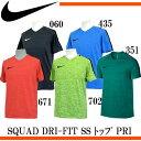 SQUAD DRI-FIT SS トップPRI【NIKE】ナイキ ● サッカー プラシャツ 16FW(806703)*53