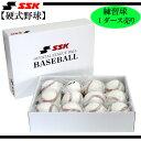 硬式練習球【SSK】エスエスケイ 野球 ボール 練習球16FW(GD75ダース)※00