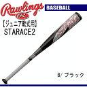 少年軟式金属バット スターエース2【Rawlings】ローリングス野球 ●少年軟式用バット16FW(BJ5SA2)*45