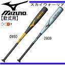 軟式用金属製バット スカイウォーリア 【MIZUNO】ミズノ 軟式バット 17SS(1CJMR12483/84)*30