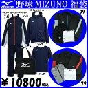 2017 ミズノ 福袋【MIZUNO】ミズノ 野球ウェア福袋(12JE6X96)