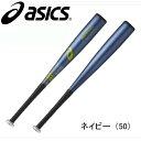 少年軟式用 スターシャイン【asics】アシックス 少年軟式金属製バット17SS(BB8108)*25