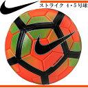 ナイキ ストライク 4号球・5号球【NIKE】ナイキ サッカーボール17SS(SC2983-826)*20