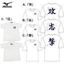 メッセージTシャツ(ジュニア)【MIZUNO】ミズノ 野球 Tシャツ17SS(12JA7T8901)*30