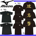 メッセージTシャツ(ジュニア)【MIZUNO】ミズノ 野球 Tシャツ17SS(12JA7T8909)*20