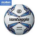 ヴァンタッジオフットサル4000【molten】モルテン フットサルボール(F9V4001)*20