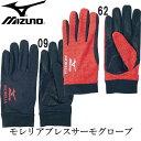 モレリアブレスサーモグローブ【MIZUNO】ミズノ フィールドグローブ 手袋17FW(P2MY7510) 40