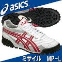 ミサイル MP-L【asics】アシックスアメリカンフットボールスパイクシューズ12FW(TAM803-0123)※29