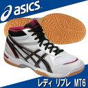 レディ リブレ MT6【ASICS】アシックス レディースバレーボールシューズ 14SS(TVR473-0119)*30