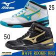 ウエーブルーキー BB3【MIZUNO】ミズノ バスケットシューズ 15SS(W1GC1570)※20