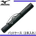 バットケース (2本入れ)【MIZUNO】ミズノ 野球 バッグ14SS(1FJT4040)*23