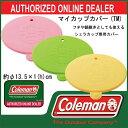 マイカップカバー(TM)【coleman】コールマン アウトドア クッキンググッズ シェラカップ専用カバー 13SS(2000012947/48/49)
