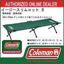 イージースリムコット Ⅱ【coleman】コールマン アウトドア テント マット 簡易ベット 13SS(170-7691)