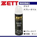 樂天商城 - グラブ スプレーオイル【ZETT】ゼット野球 グラブアクセサリー(ZOK36)※20