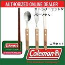 カトラリーセットⅣ/パーソナル【coleman】コールマンアウトドア食器 14SS(2000017089)<発送に2〜3日掛かる場合があります。..